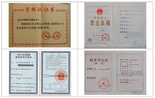资格认证书.jpg